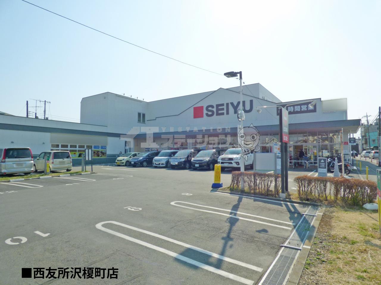 西友所沢榎町店