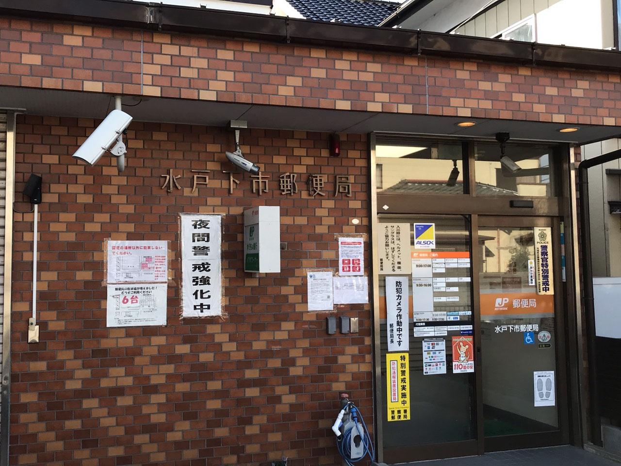 水戸下市郵便局