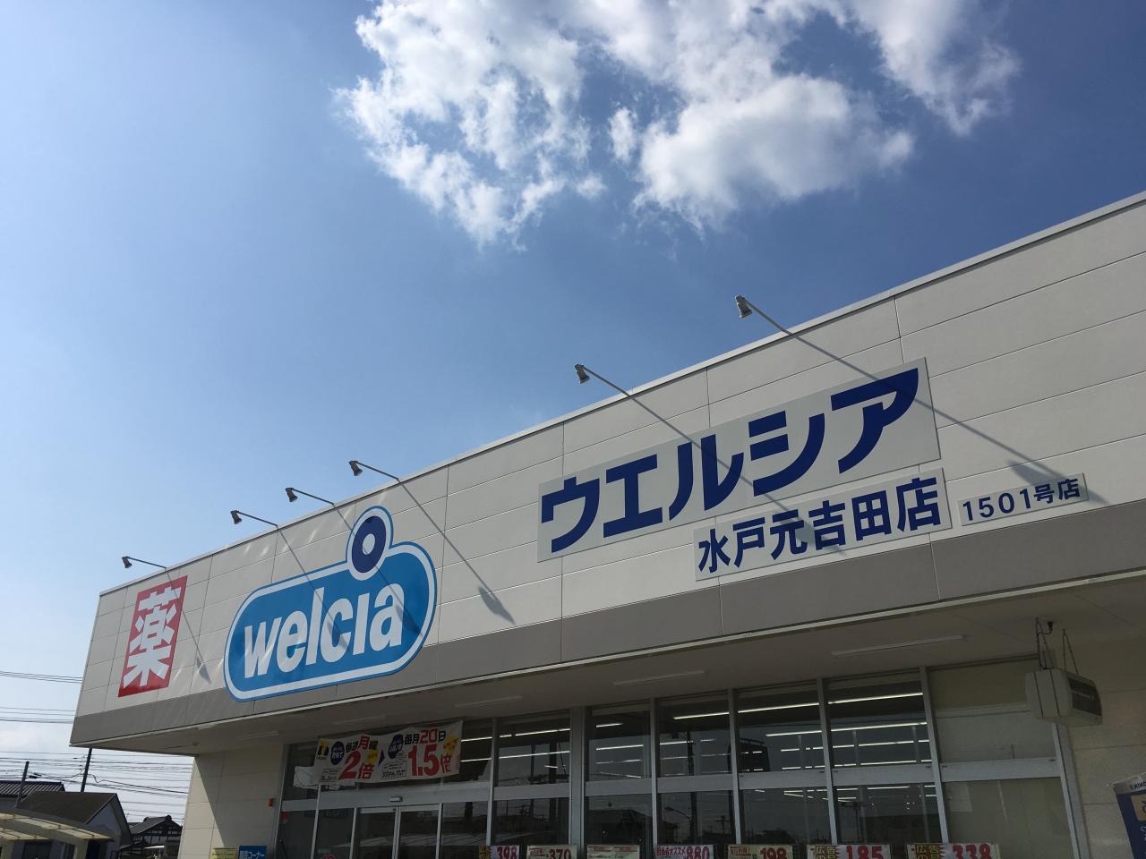 ウエルシア水戸元吉田店 (調剤薬局)
