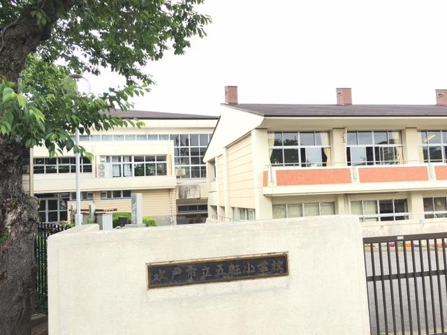 水戸市立五軒小学校