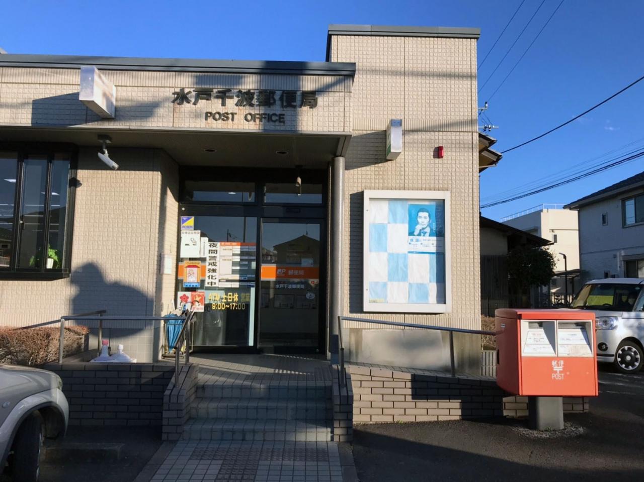 水戸千波郵便局