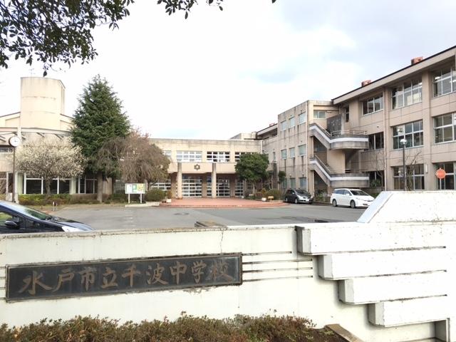 水戸市立千波中学校