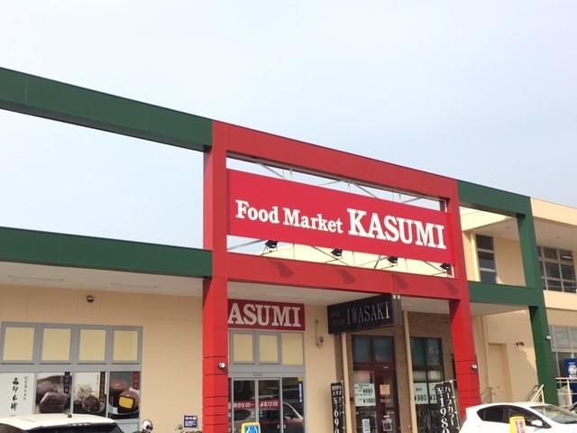 フードマーケットカスミ千波店