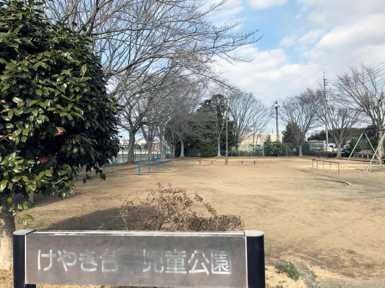 けやき台東児童公園