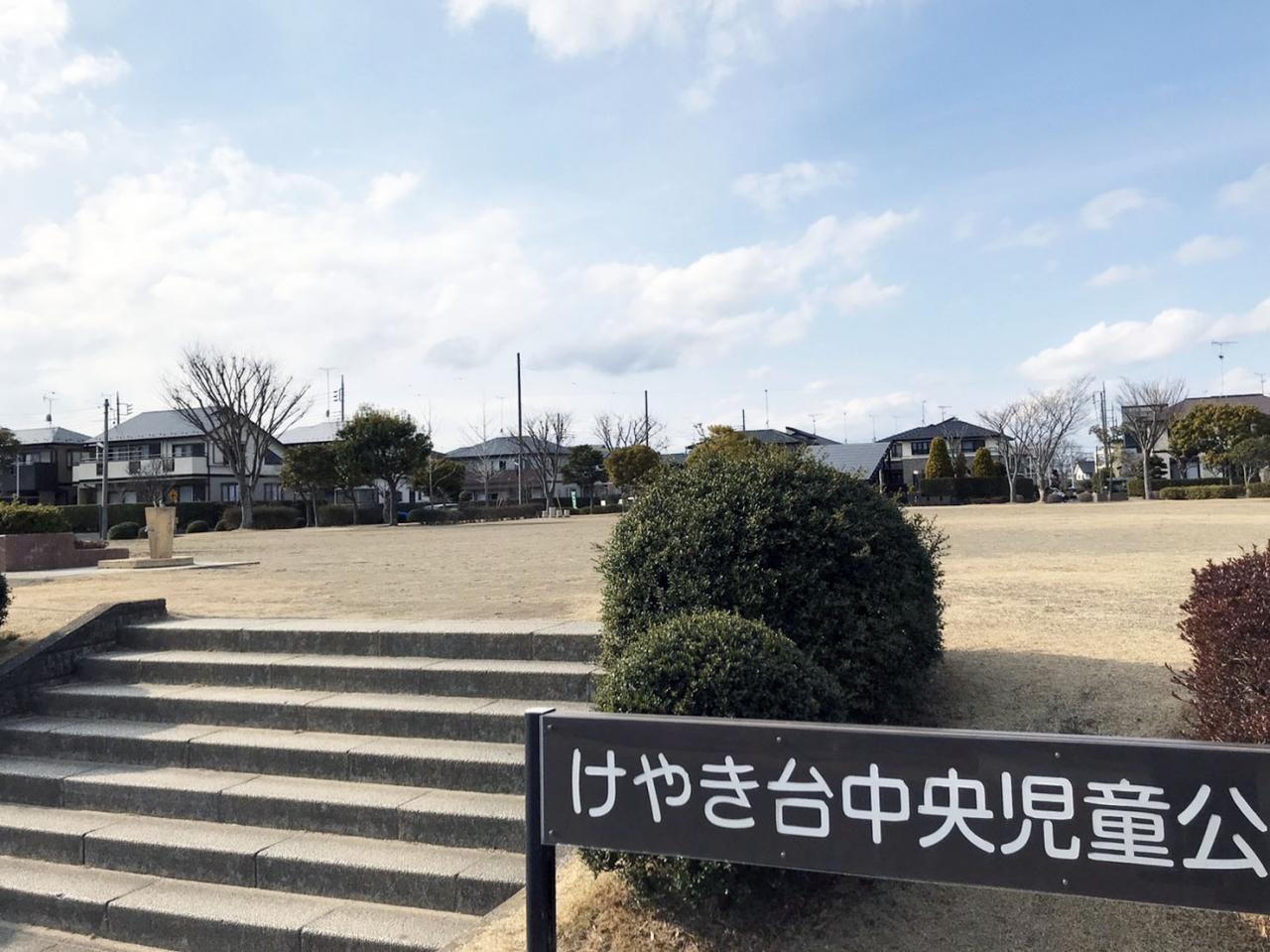 けやき台中央児童公園