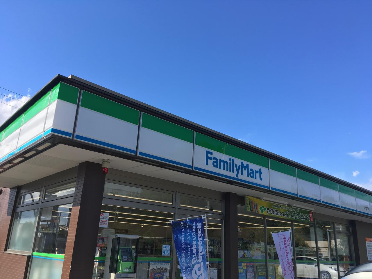 ファミリーマート 水戸酒門店