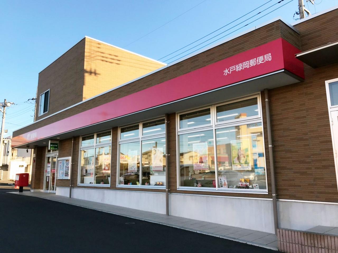 水戸緑岡郵便局