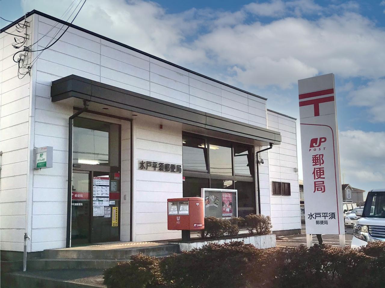 水戸平須郵便局