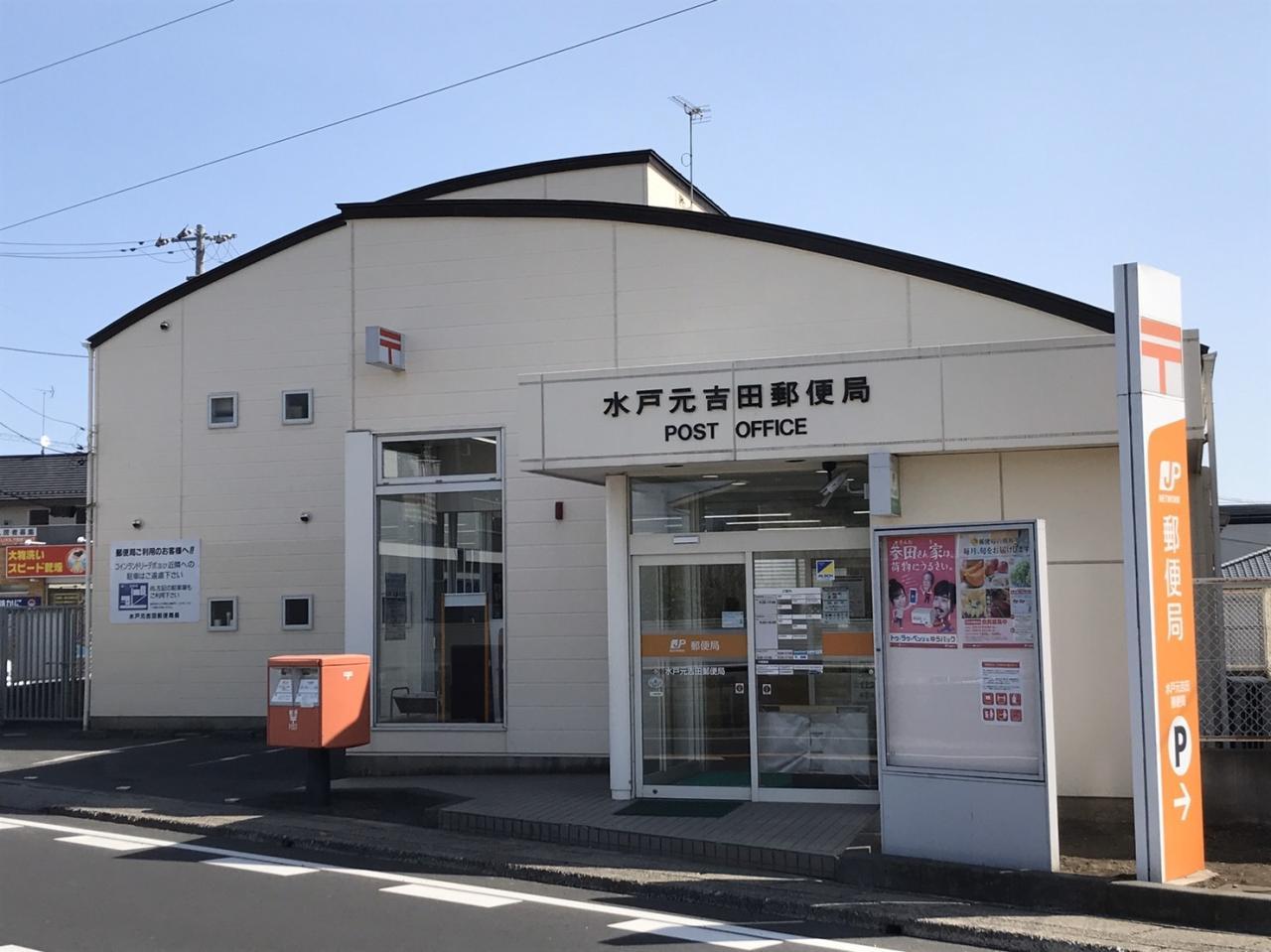 水戸元吉田郵便局