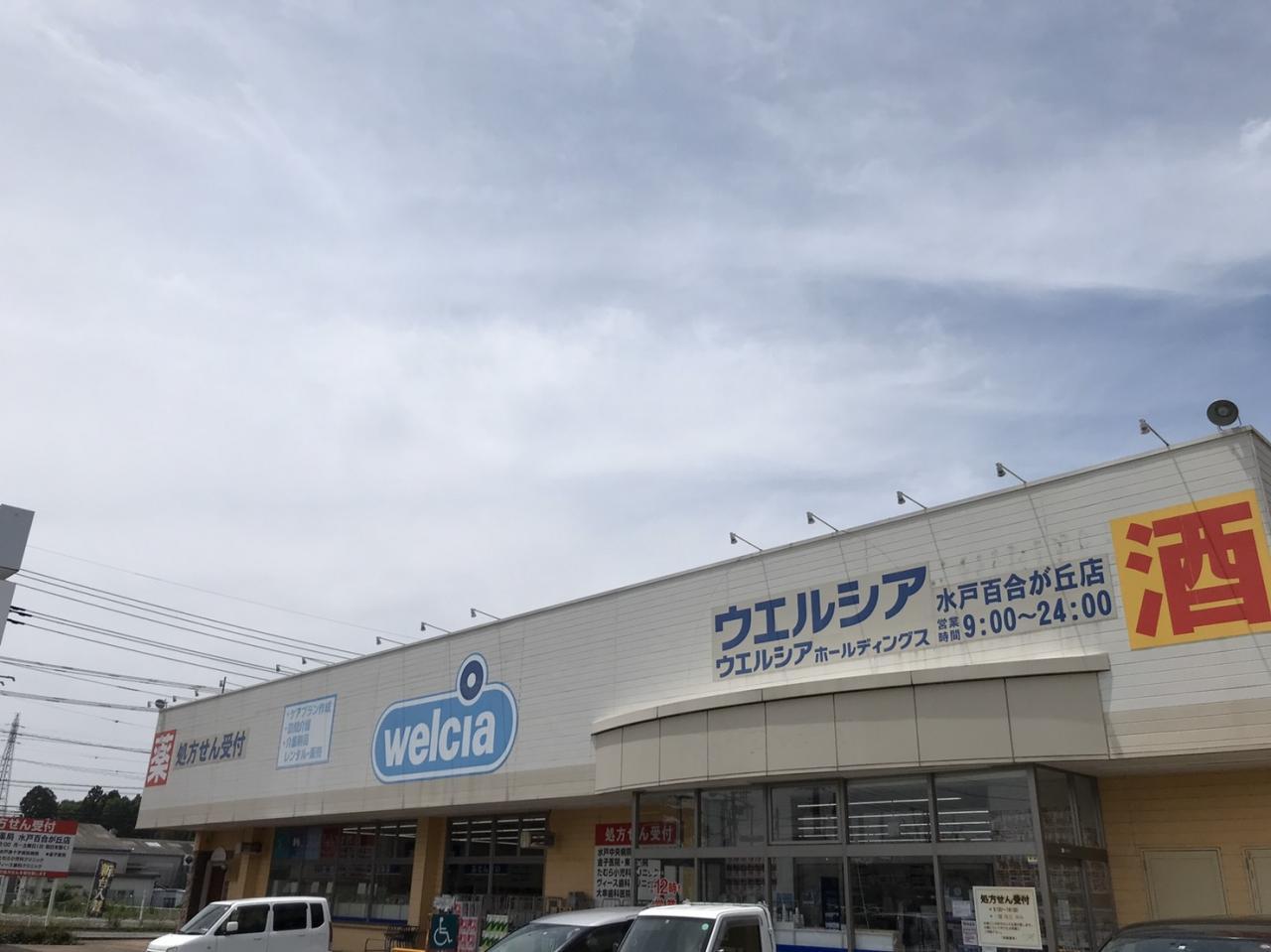 ウエルシア水戸百合が丘店 (調剤薬局)