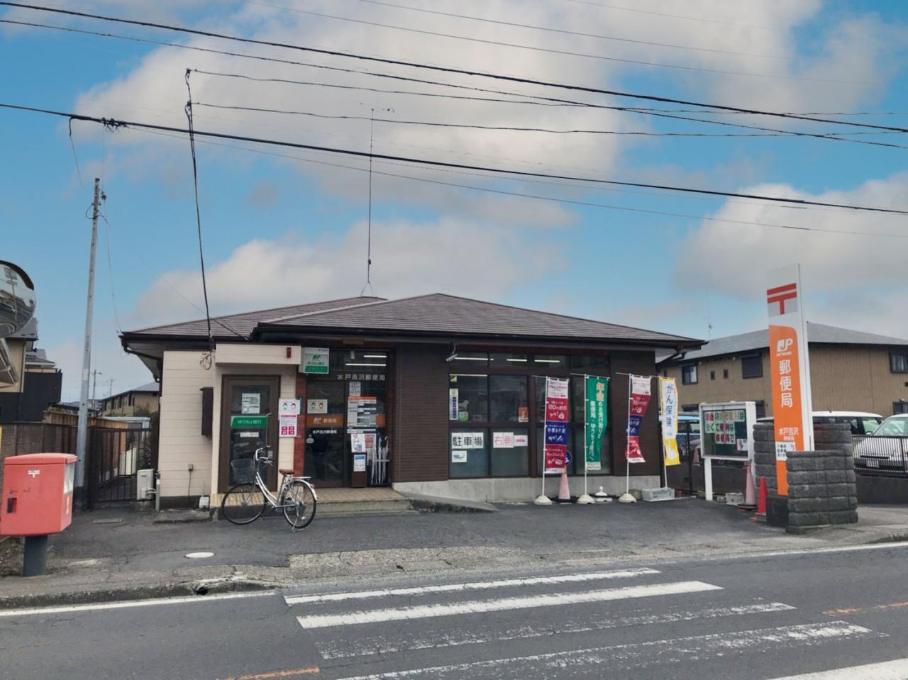 水戸吉沢郵便局