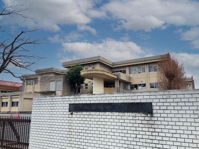 水戸市立吉沢小学校