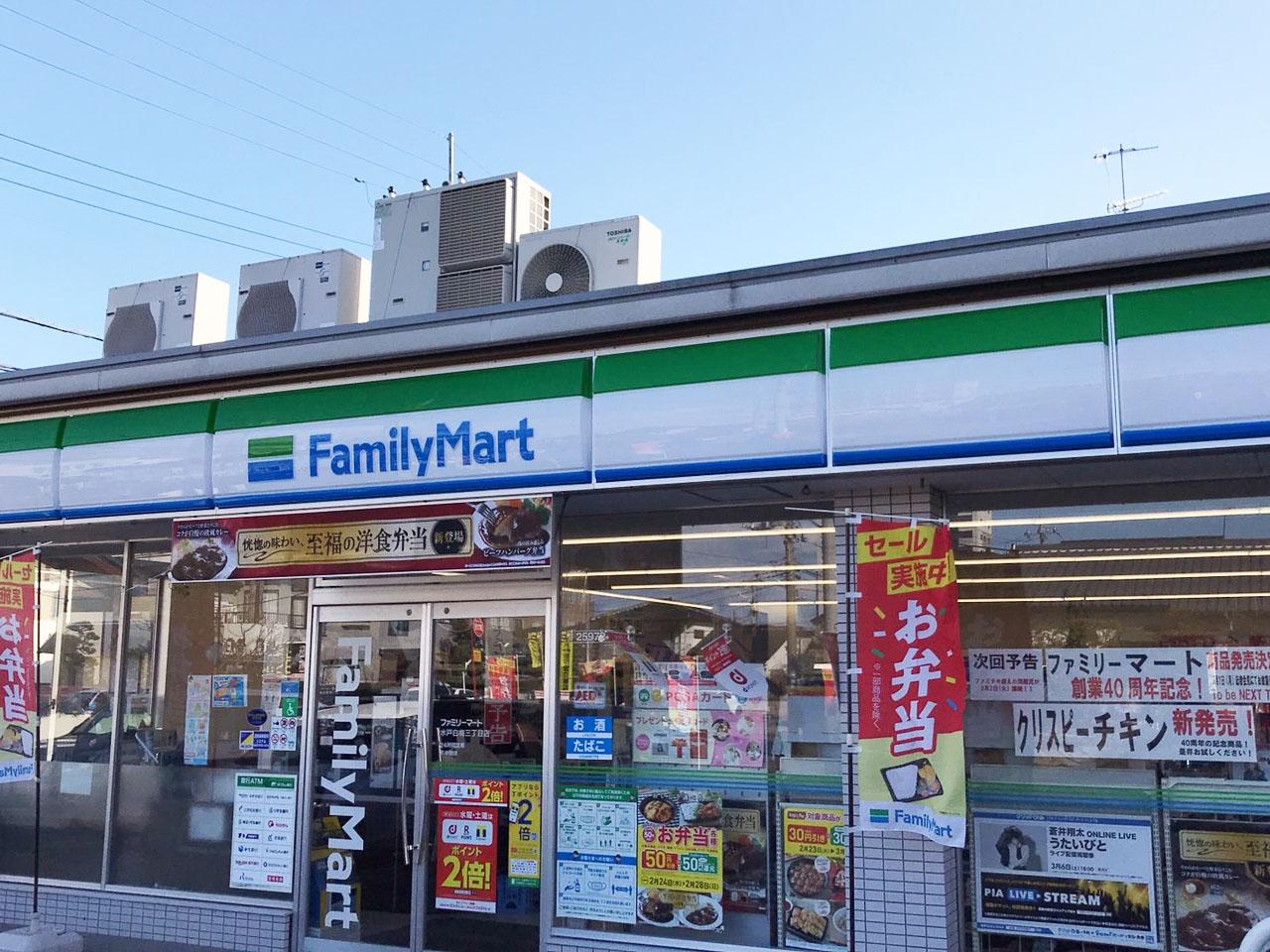 ファミリーマート 水戸白梅三丁目店