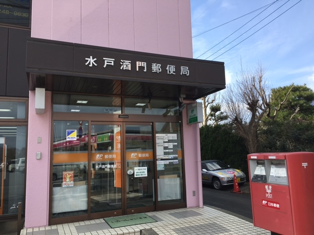 水戸酒門郵便局
