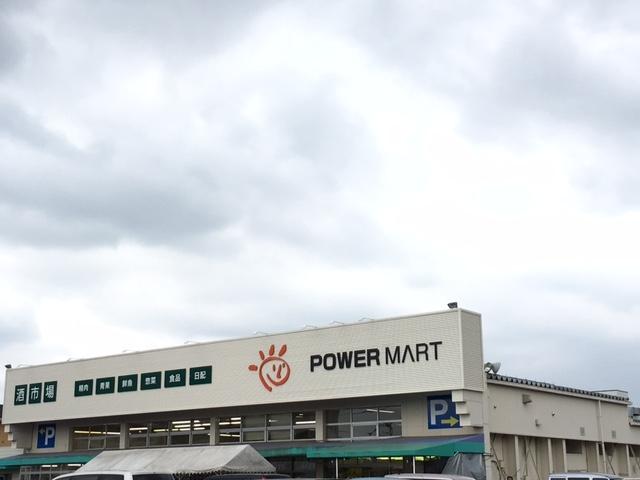 パワーマート 見川店