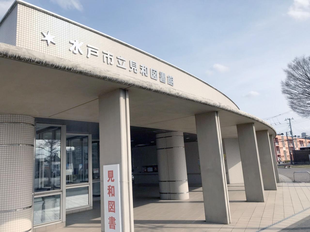 水戸市 見和図書館