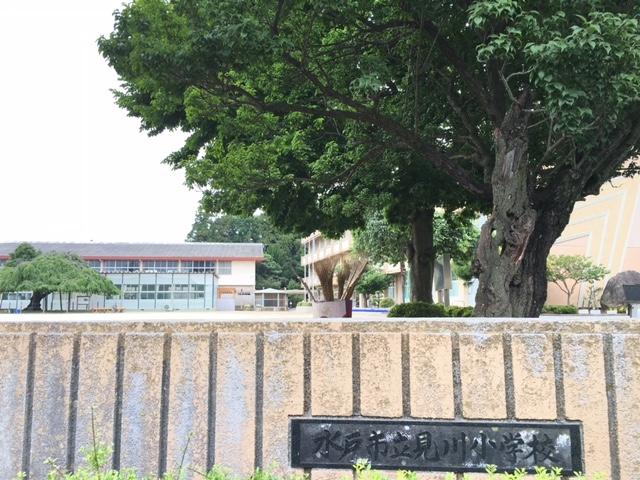 水戸市立見川小学校