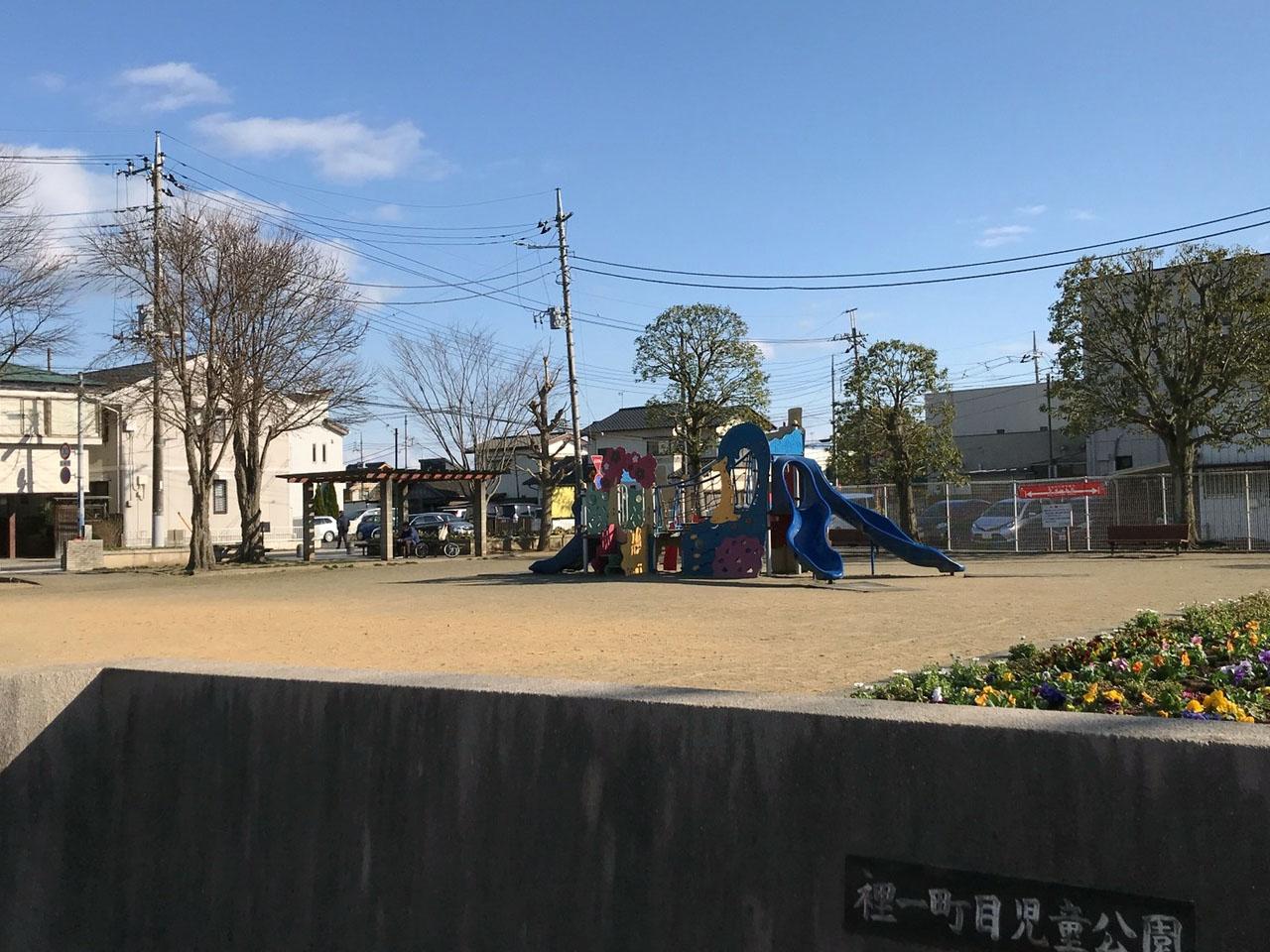 裡1丁目児童公園