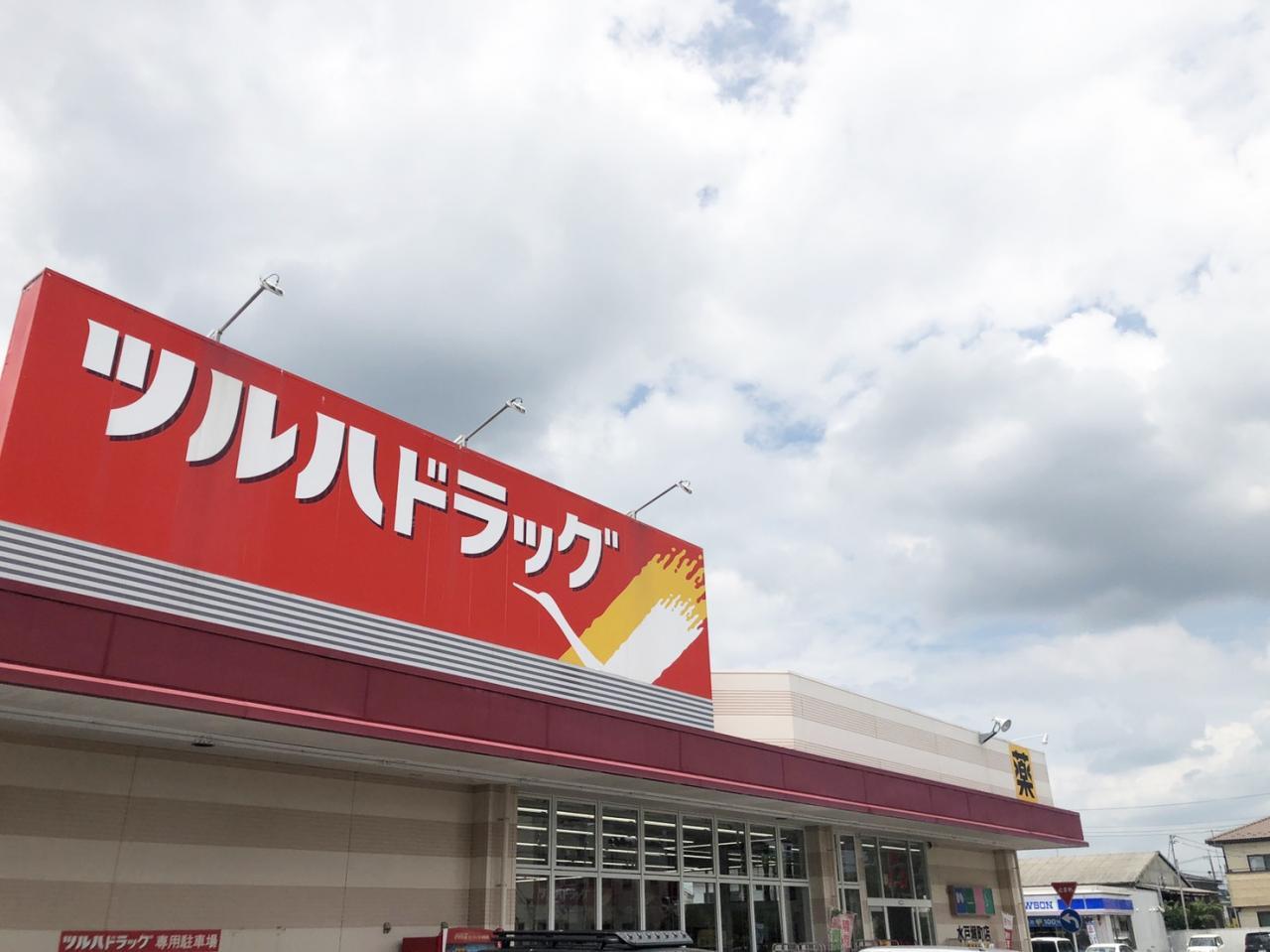ツルハドラッグ 水戸堀町店
