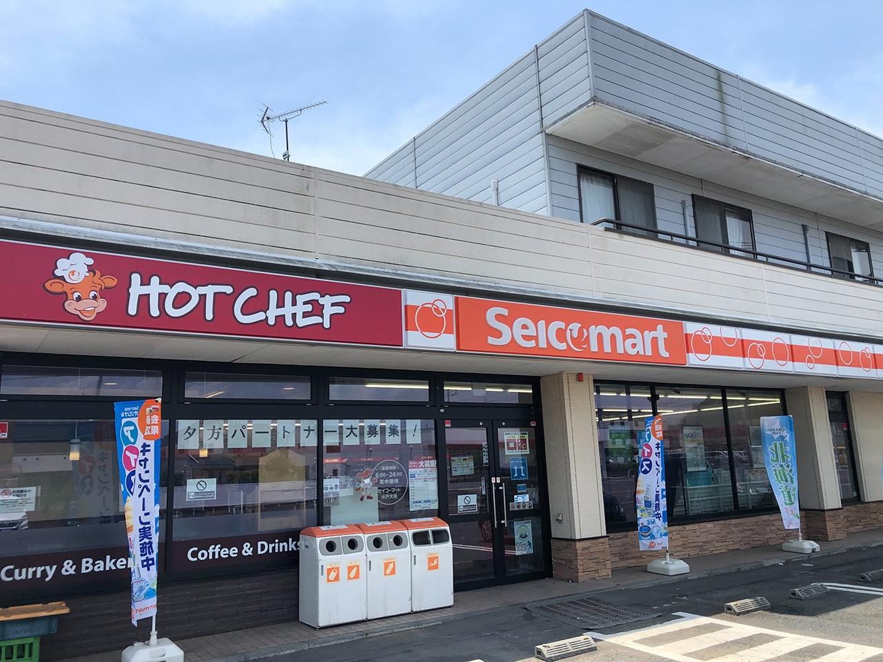 セイコーマート 水戸大場店