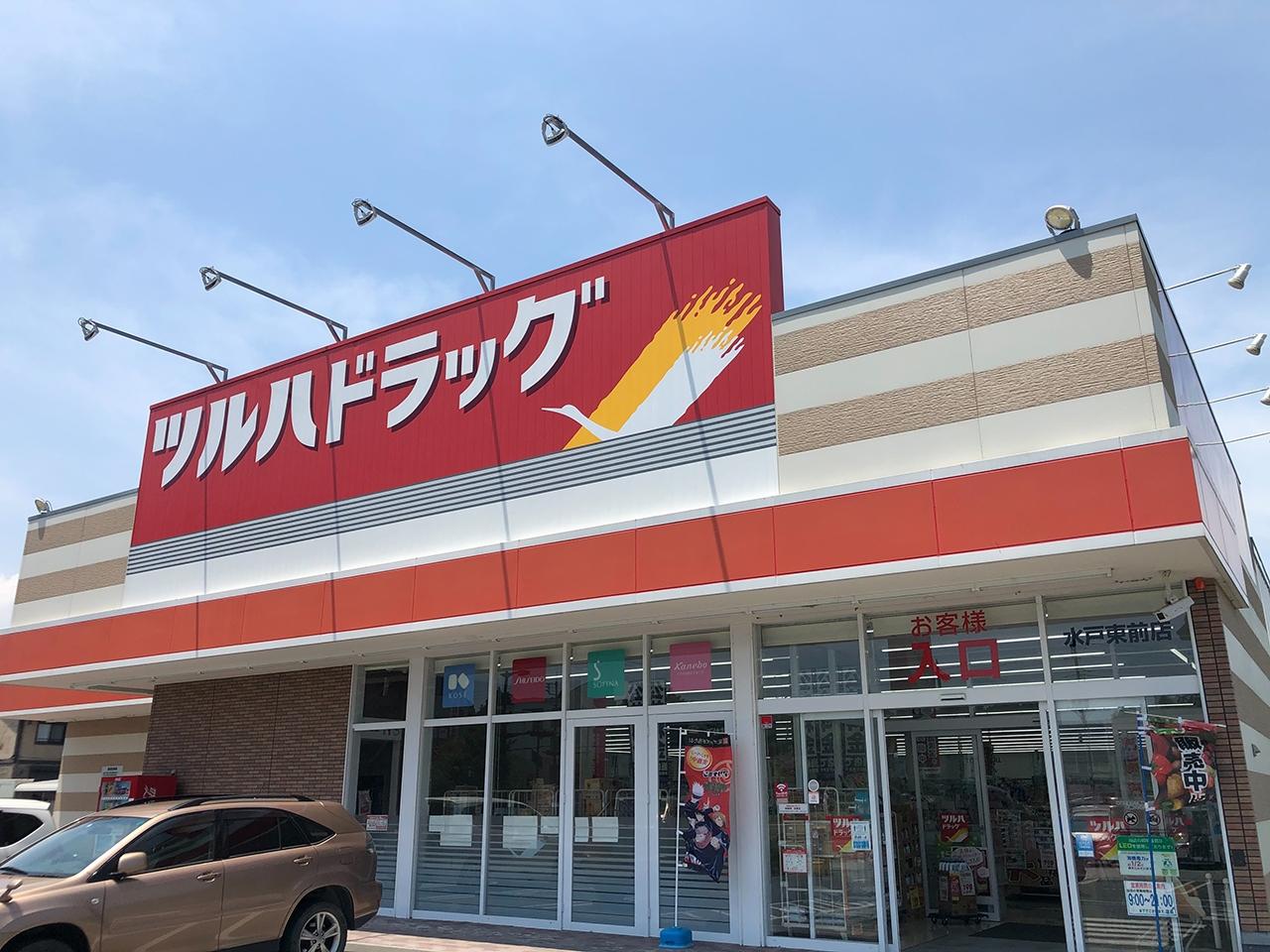 ツルハドラッグ 水戸東前店