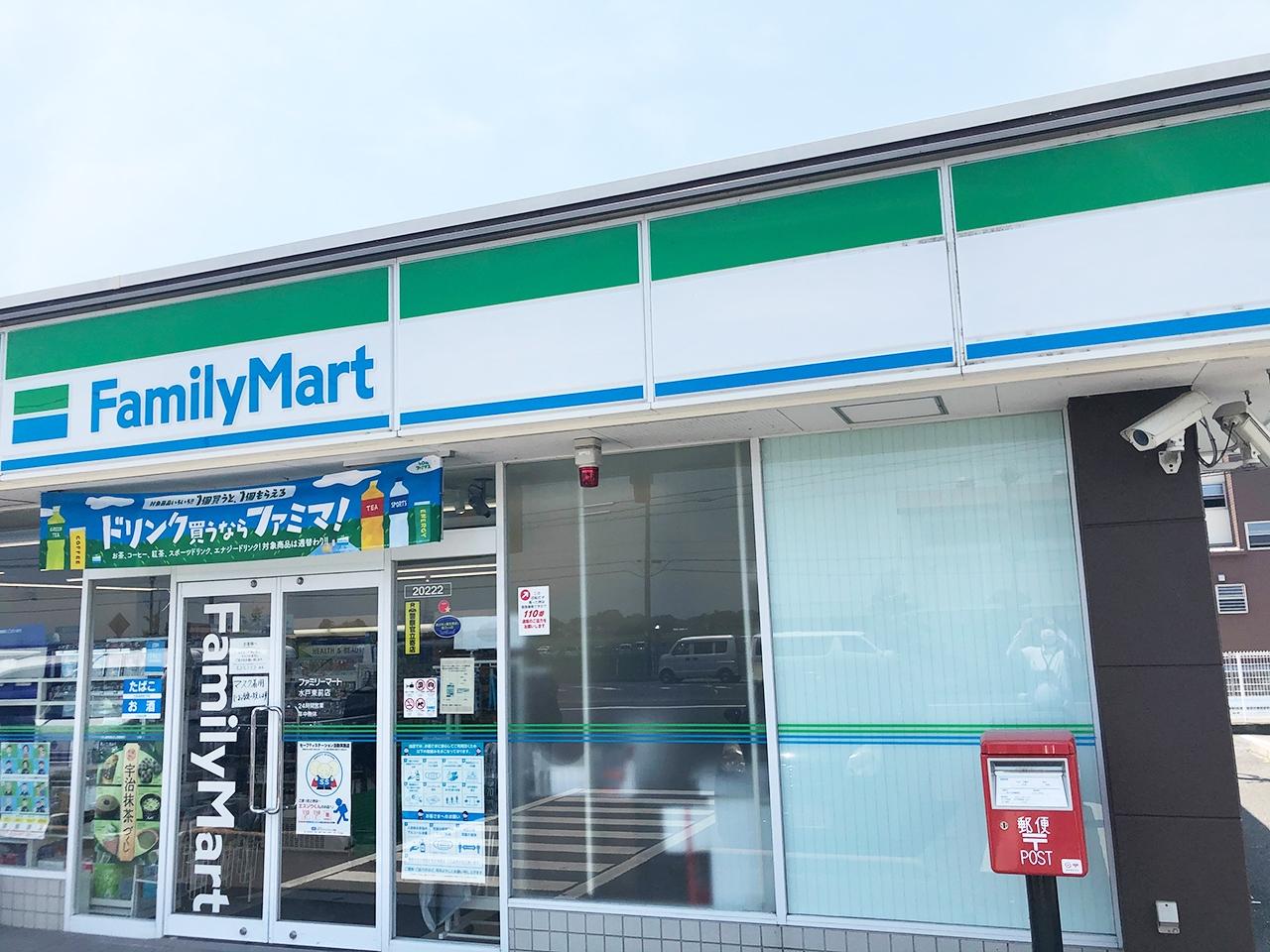 ファミリーマート 水戸東前店