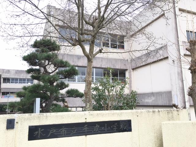 水戸市立千波小学校