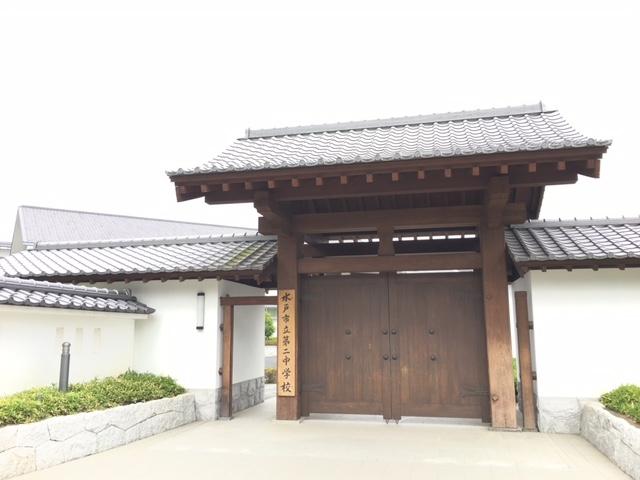 水戸市立新荘小学校