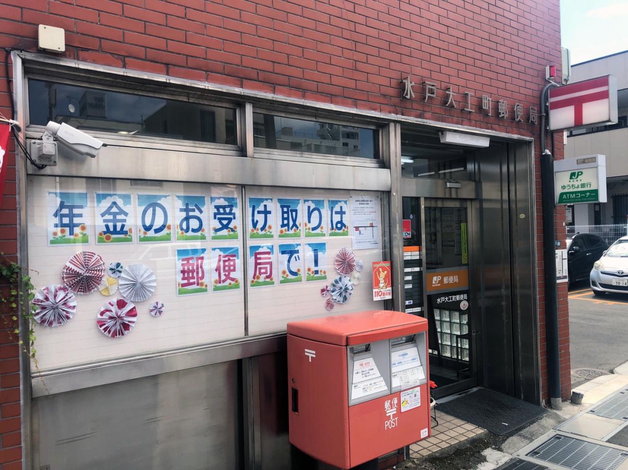 水戸大工町郵便局