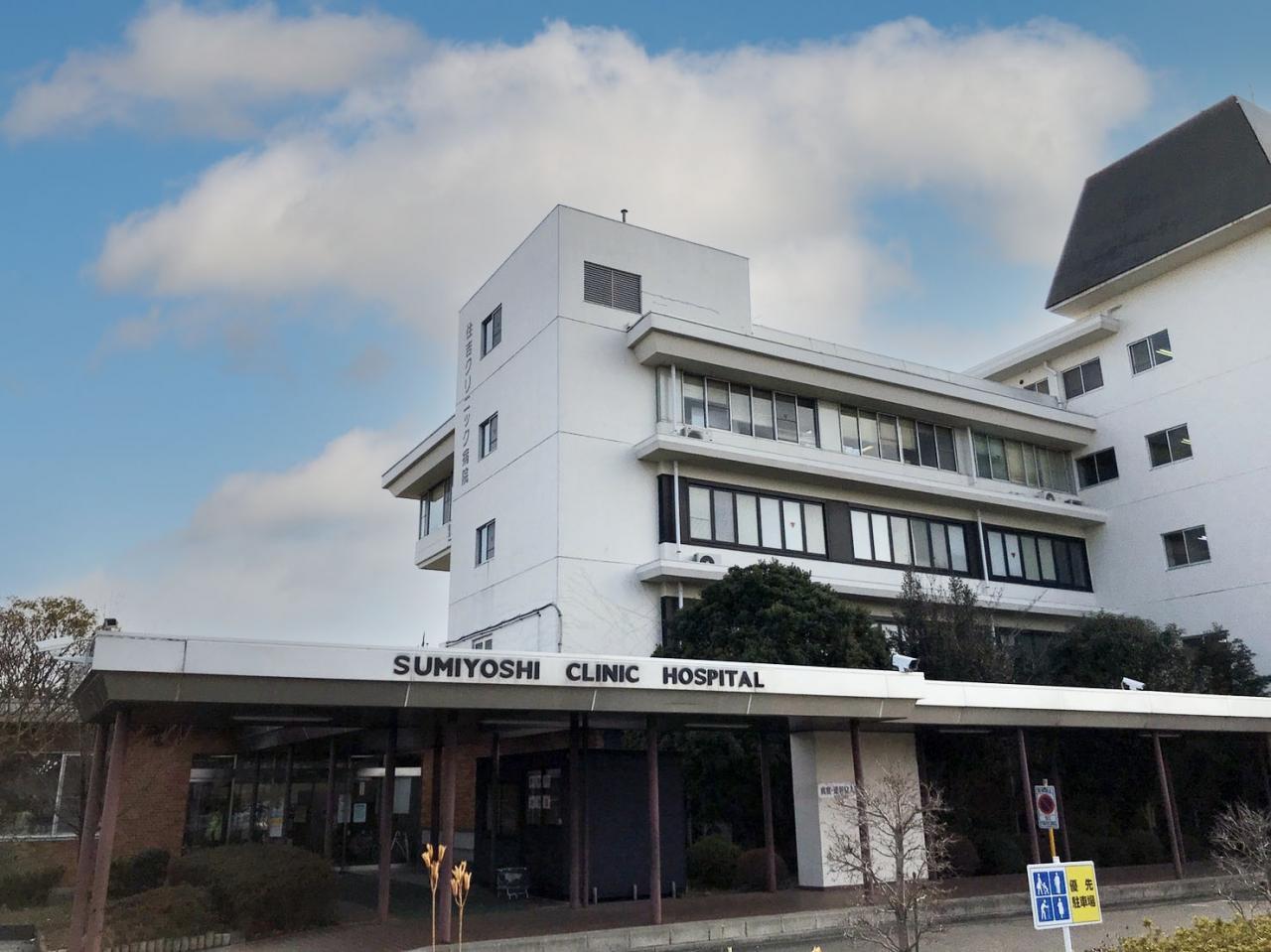 住吉クリニック病院