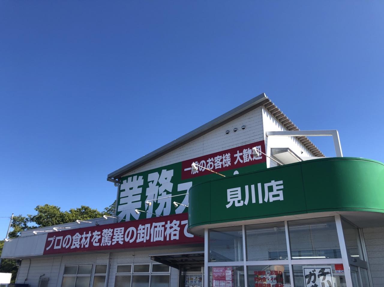 業務スーパー見川店