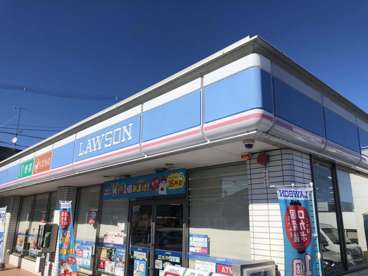 ローソン 水戸見和三丁目店