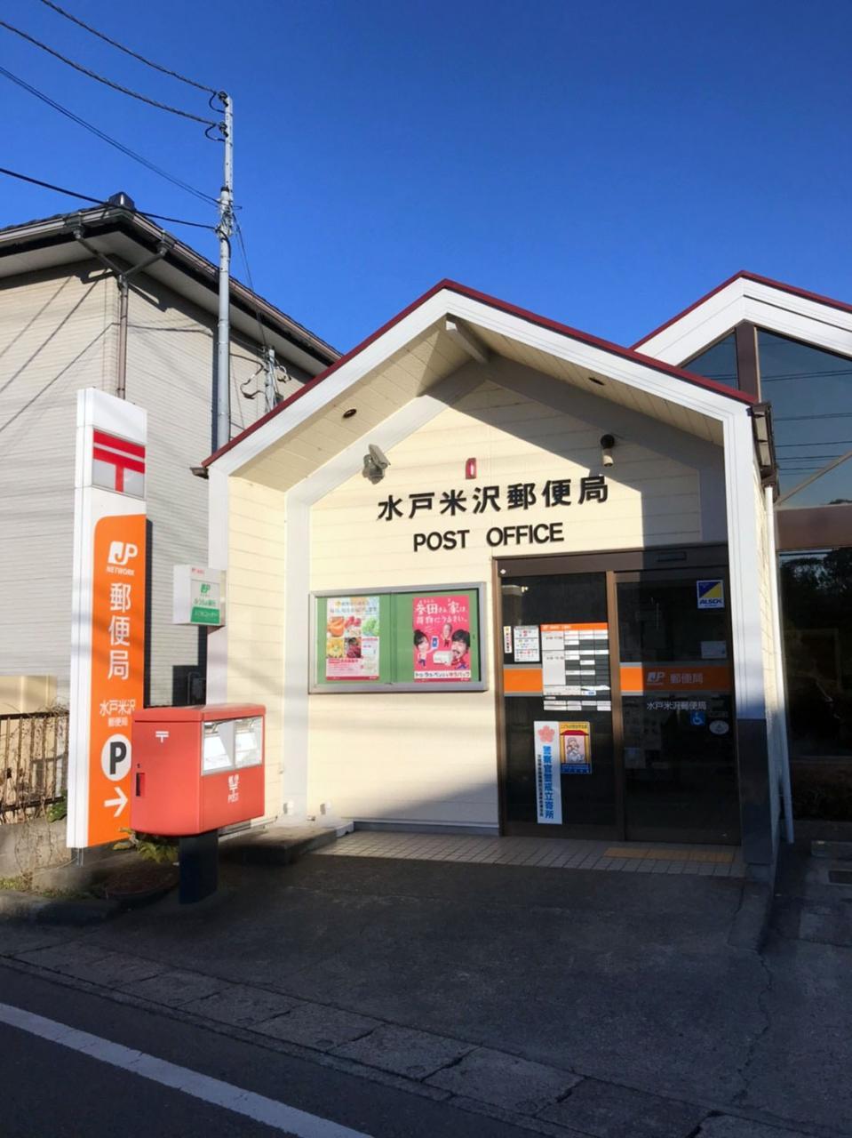 水戸米沢郵便局