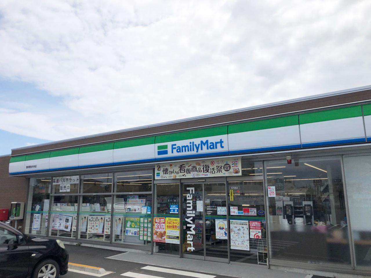ファミリーマート 那珂菅谷中央店
