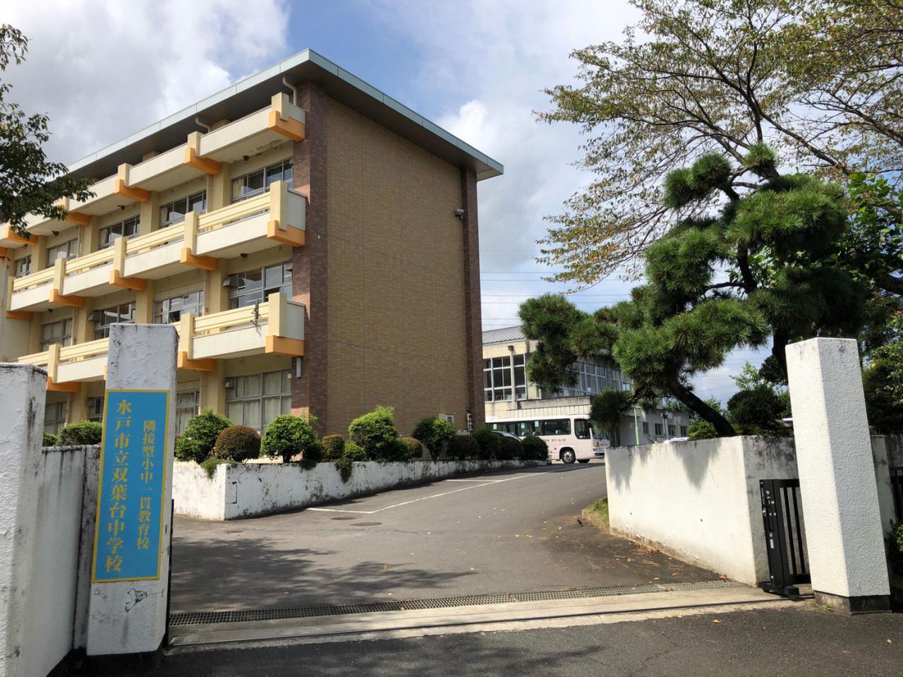 水戸市立双葉台中学校