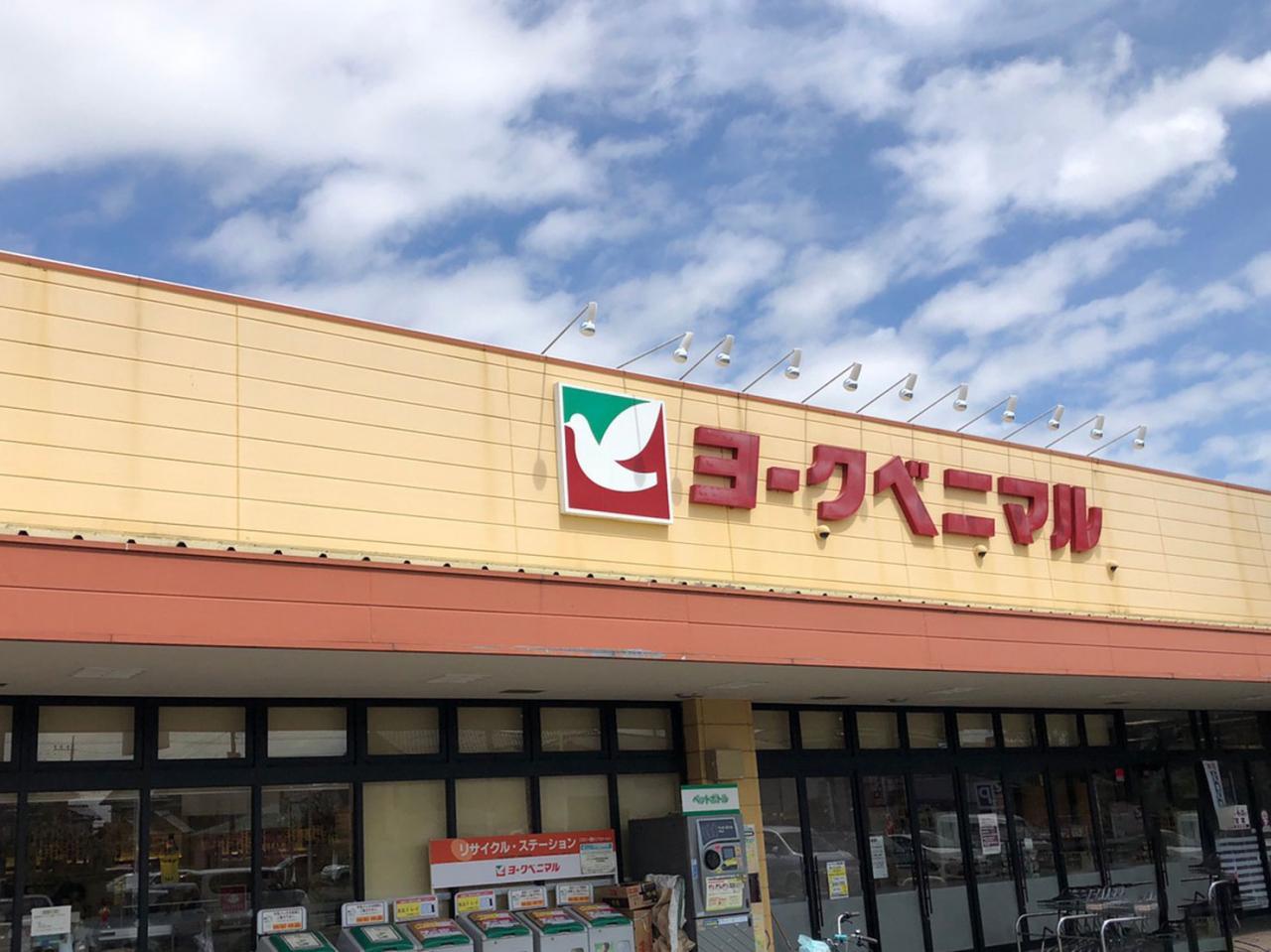 ヨークベニマル 双葉台店