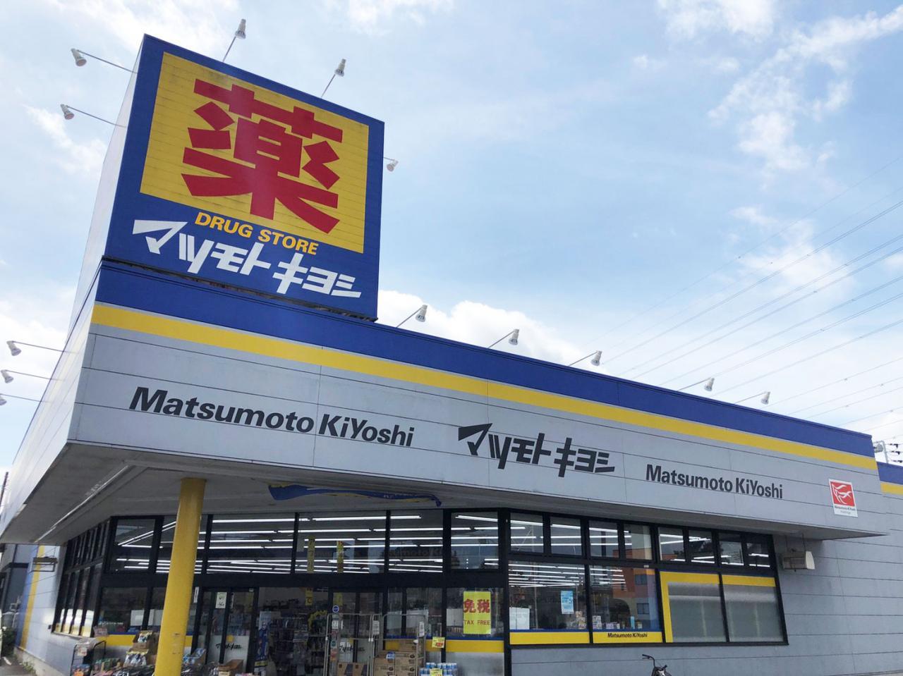 ドラッグストア マツモトキヨシ 水戸双葉台店