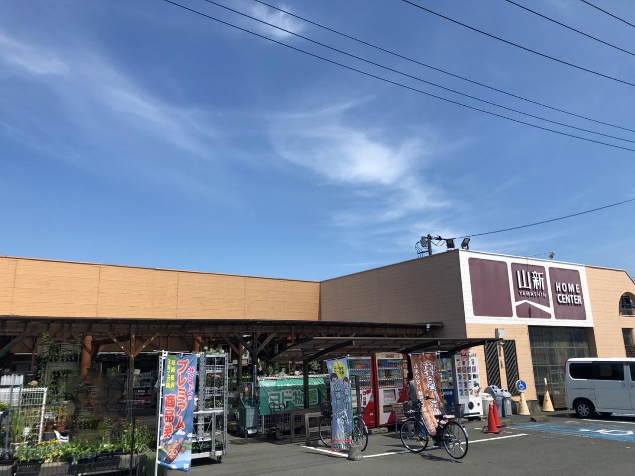 ホームセンター 山新赤塚店