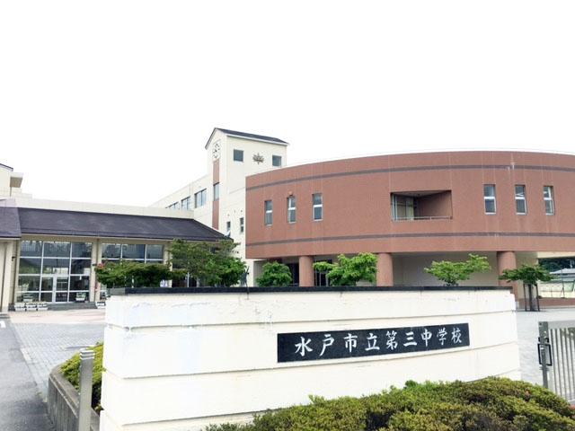 水戸市立第三中学校