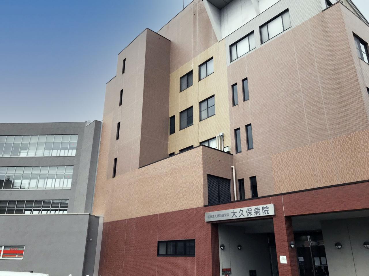 医療法人社団 協栄会 大久保病院