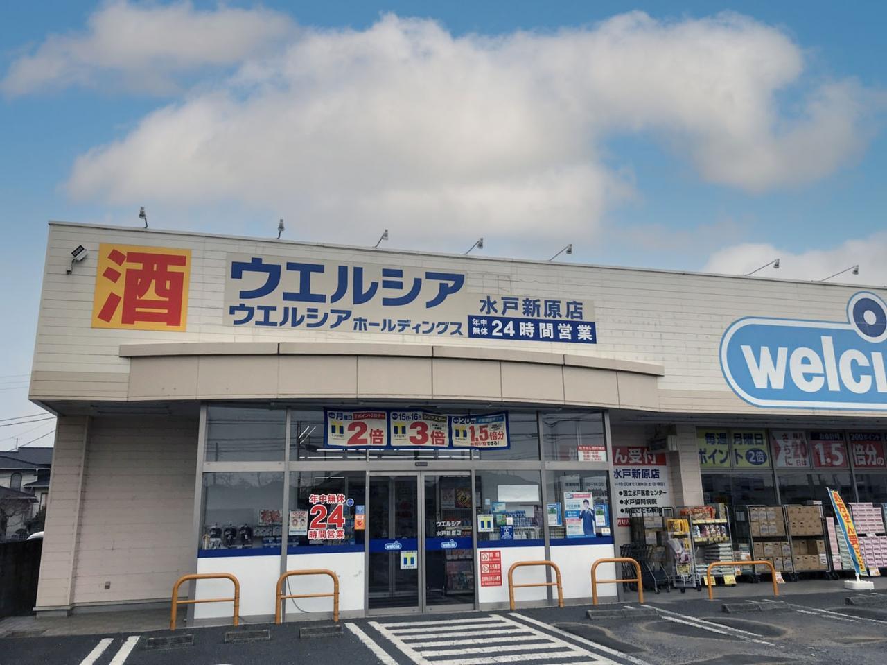ウエルシア水戸新原店 (調剤薬局)
