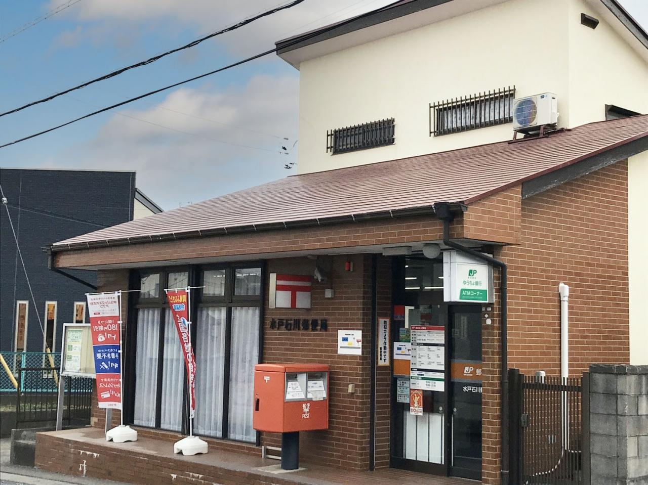 水戸石川郵便局