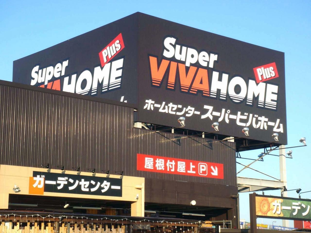 スーパービバホーム 水戸県庁前店
