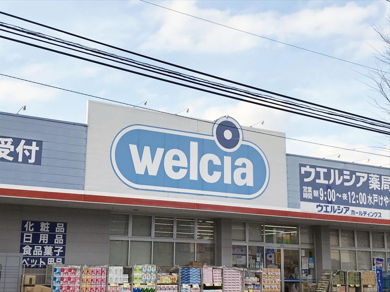 ウエルシア水戸けやき台店 (調剤薬局)
