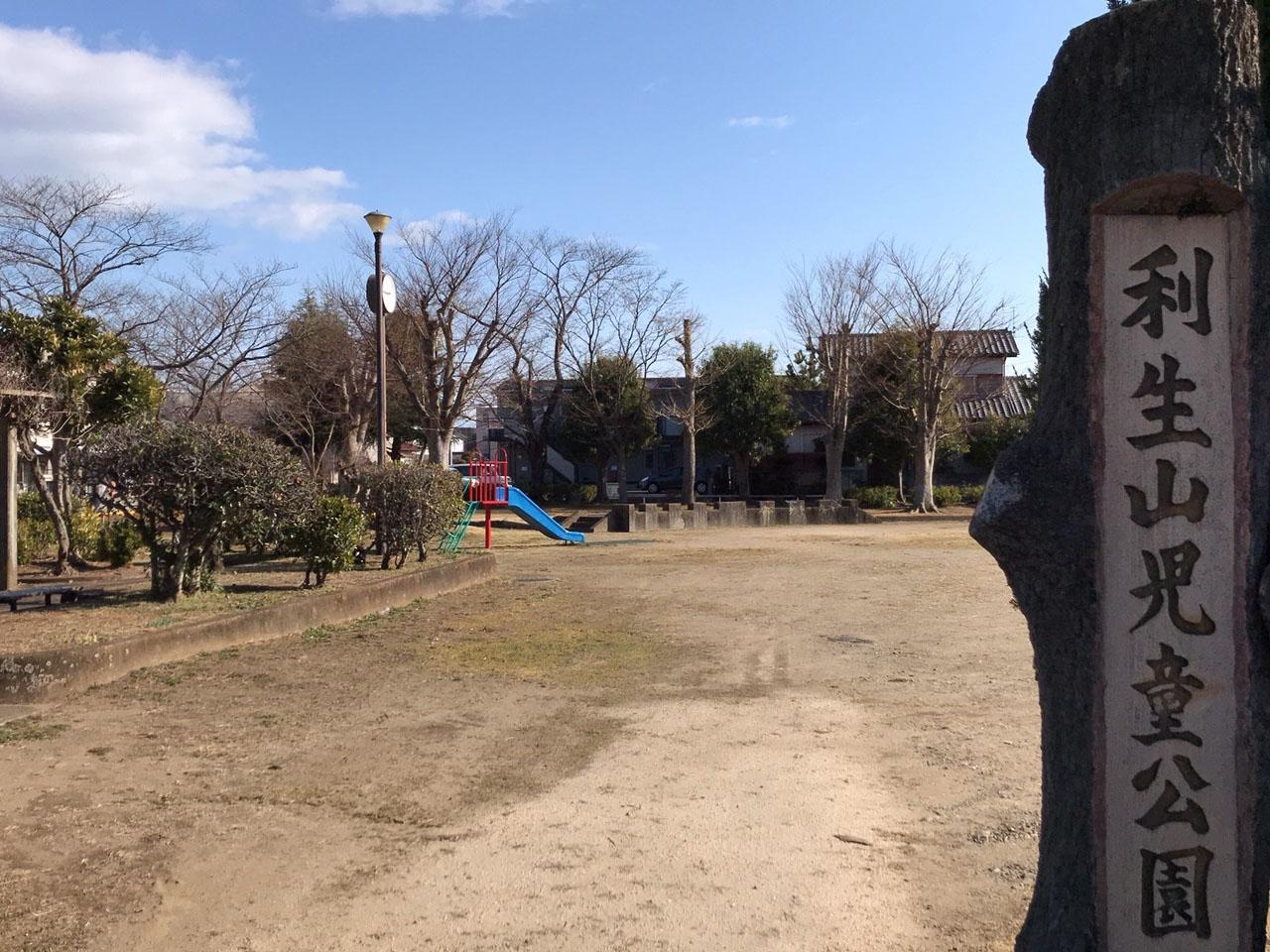 利生山児童公園