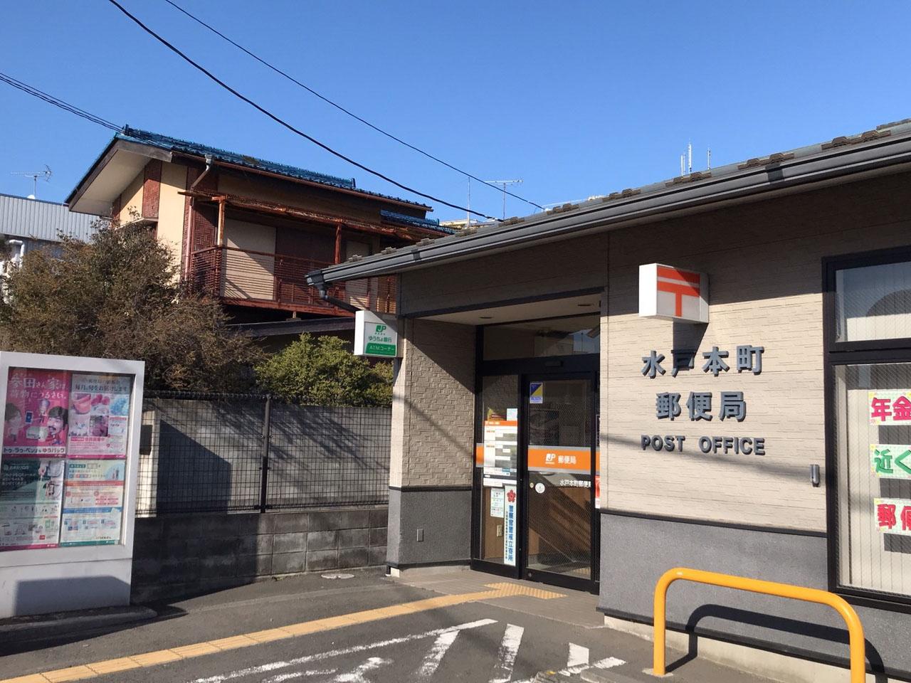 水戸本町郵便局