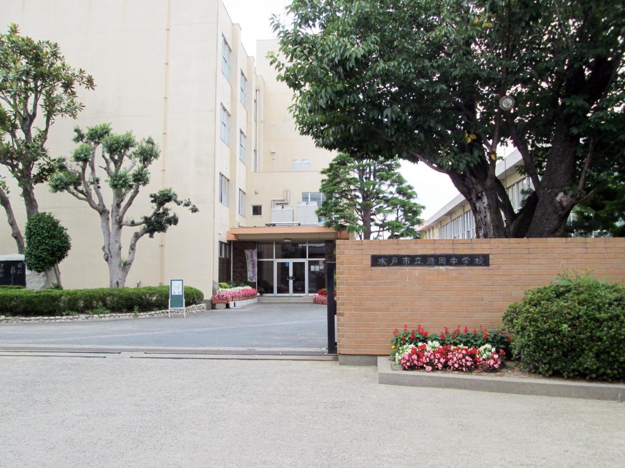 水戸市立緑岡中学校
