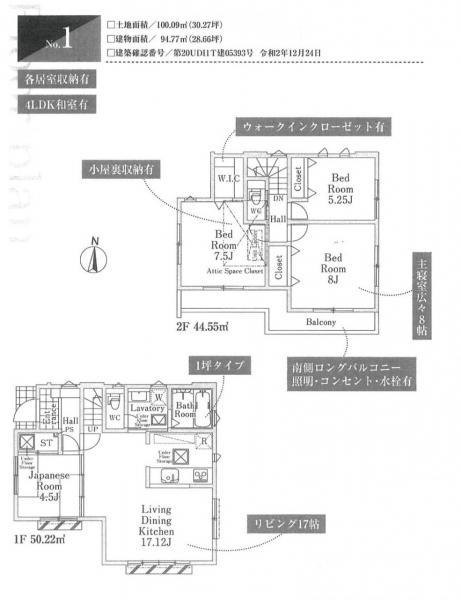 新築戸建 さいたま市南区大字太田窪 JR武蔵野線南浦和駅 3980万円