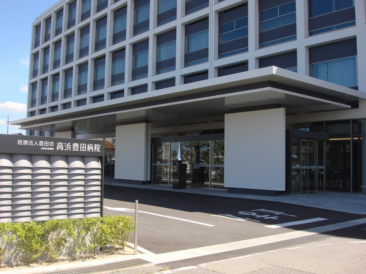 高浜豊田病院