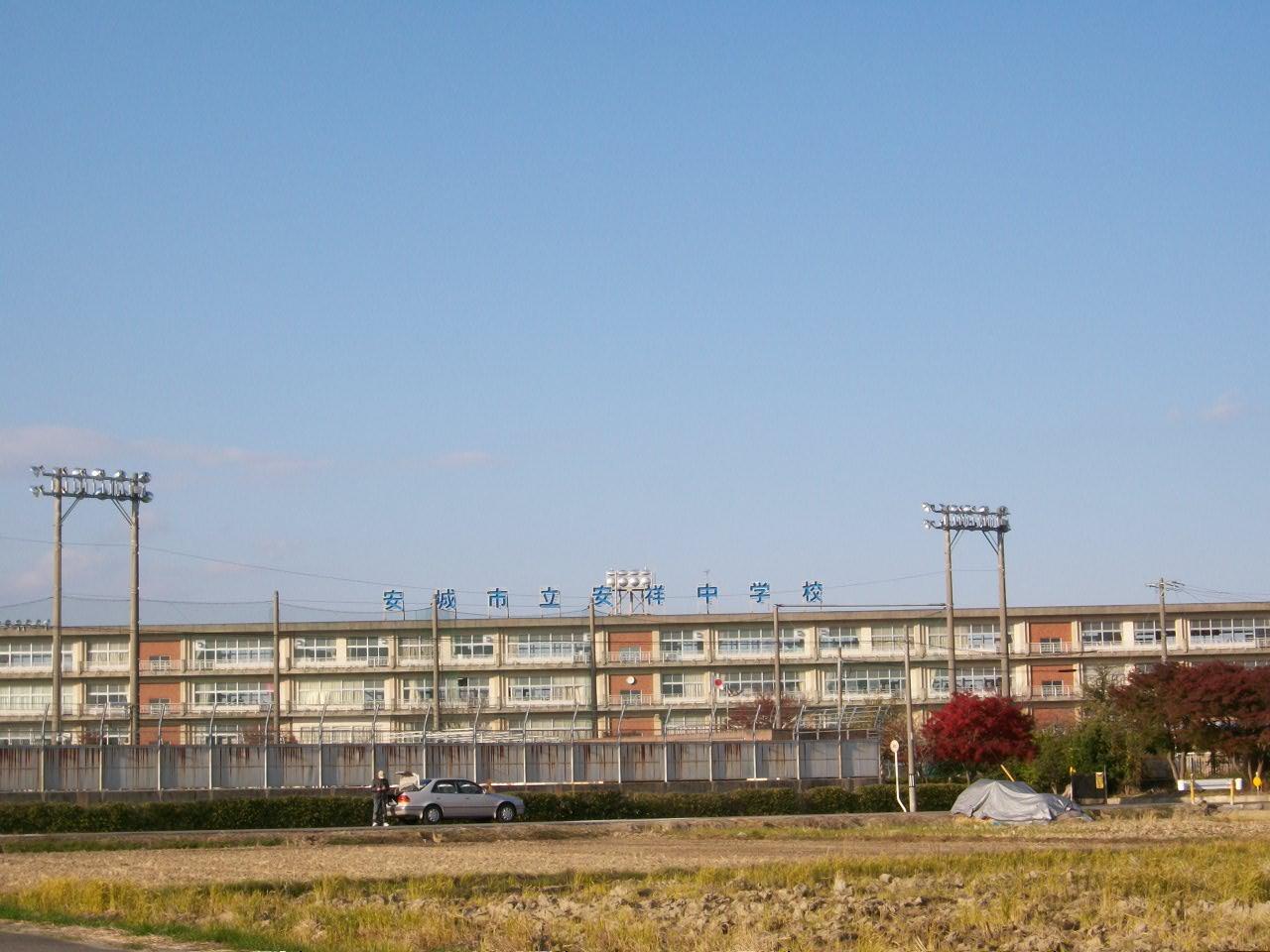 安城市立安祥中学校